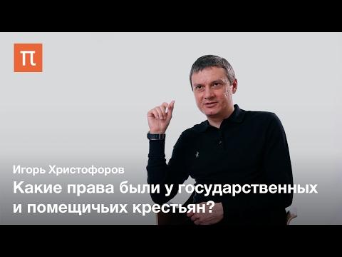 Крестьянство в крепостной России — Игорь Христофоров