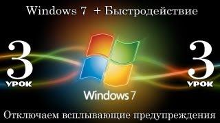 БЫСТРОДЕЙСТВИЕ системы - основные настройки - (WINDOWS 7 - урок 3)(Поддержите развитие канала, пожалуйста не блокируйте рекламу. -------- Урок посвящён НАСТРОЙКЕ операционной..., 2013-07-25T20:17:21.000Z)