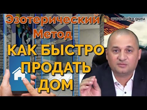 Как быстро продать Дом, Машину - Секрет эзотерика@Андрей Дуйко/ Официальный канал Дуйко АА