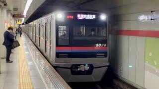 京成3000形3028編成が到着するシーン