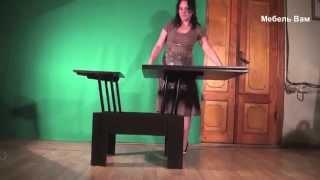 Раскладной стол трансформер I(«МебельВам» - производство корпусной мебели проектирование мебели; изготовление мебели на заказ;..., 2011-09-26T14:58:11.000Z)