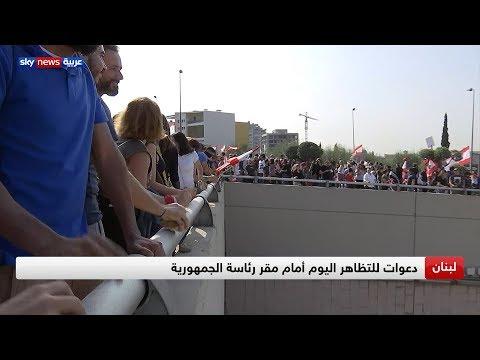 تظاهرة في لبنان بالقرع على الحواجز أمام مقر رئاسة الجمهورية  - نشر قبل 48 دقيقة