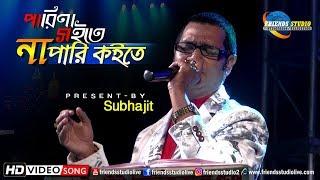 Parina Soite Na Pari Koite(পারিনা সইতে নাপারি কইতে) |Jyoti | Bengali Song | Cover by- Subhajit