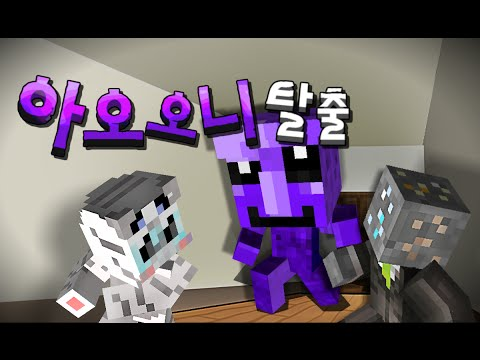 마인크래프트 바위골렘 [아오오니 탈출] Minecraft -  Ao Oni Escape 희바 김왼팔