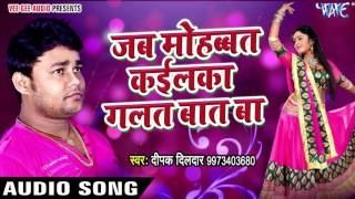 Superhit Sad Songs 2017 - Deepak Dildar - Mohabbat Kayil Ka - Judai Jaan Leli - Bhojpuri Sad Songs