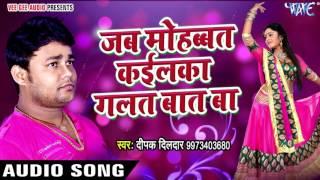 Superhit Sad Songs 2017 - Deepak Dildar - Mohabbat Kayil Ka - Judai Jaan Leli - Bhojpuri Sad Songs