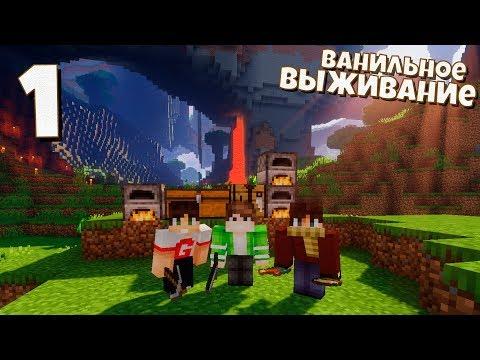 ВЫЖИВАНИЕ МАЙНКРАФТ #1   Самое Начало! Очень красивый мир! ВАНИЛЬНОЕ ВЫЖИВАНИЕ В Minecraft!