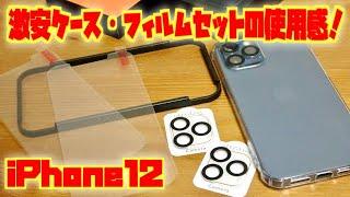 ようやく届いた!iPhone12 PRO MAX☆Amazonの激安ケース&ガラスフィルムセットが意外とよかった!
