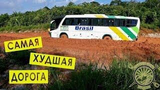 Бразилия. Самая худшая дорога мира.