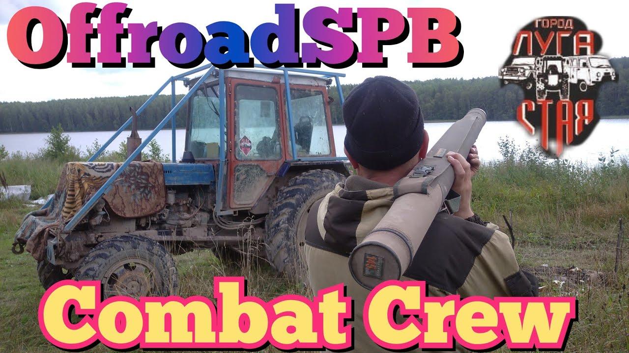 Заварили всем машинам мосты/Лайт Покатушка /Наш ответ Combat Crew и OffroadSPB