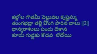 Cheyyethi jai kottu Telugoda Song with lyrics