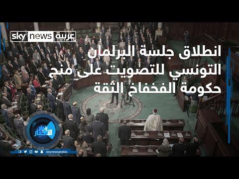 رادار الأخبار | انطلاق جلسة البرلمان التونسي للتصويت على منح حكومة الفخفاخ الثقة  - نشر قبل 60 دقيقة