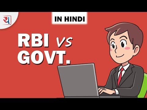 RBI vs Government in Hindi   India's Central Bank vs Modi Government - RBI needs to be independent?