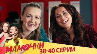 Мамочки - Серии 18-20 - Сезон 2 (38-40 серии) - русская комедия HD