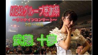 AKB48感謝祭~ランクインコンサート~ AKB48グループ 第10回世界選抜総...