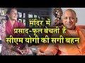 UP के CM योगी की बहन मंदिर में बेचती है प्रसाद और फूल, 27 सालों से नहीं मिले दोनों भाई-बहन
