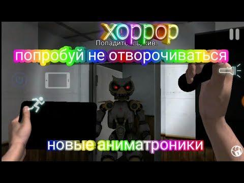 Хоррор/новые аниматроники/попробуй не отворачиваться/жуткий хоррор/побег из офиса/игра на андроид