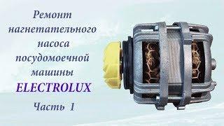 Жөндеу сорғыны жуу ыдыс жуатын машина Zanussi, Electrolux