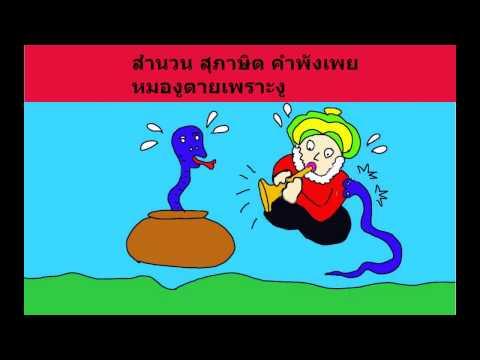 สำนวน สุภาษิต คำพังเพย หมองูตายเพราะงู