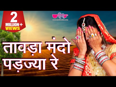 New Rajasthani Song 2017 | Tawada Mando Pad Jya Re Full HD | Latest Rajasthani Dance Songs