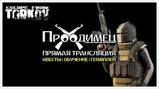 Играем в Тарков...