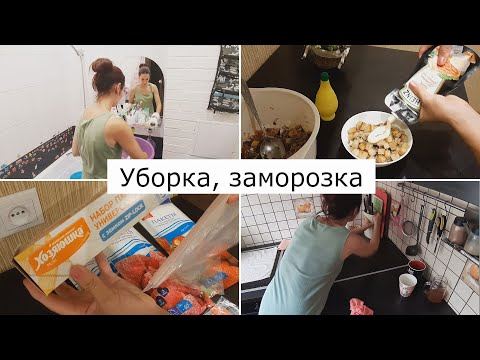 Уборка в ванной комнате, на кухне, заготовки, заморозка овощей. Мотивация на уборку и готовку | мотивационная | мотивирующая | мотивация | квартиры | уборку | уборки | уборка | ванной | видео | для