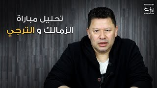 رضا عبد العال | لاعيبة الزمالك رجالة !
