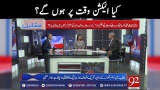 Muqabil | Discussion on Asad Durrani's Book  | Rauf Klasara | 28 May 2018 | 92NewsHD