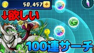 【パズドレ】降臨メダル狙って久しぶりに100連サーチ!【パズドラ】