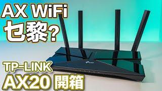 [XF 開箱] AX 同 AC 無線有咩分別 ?? TP-LINK AX20 無線路由器 | 雙頻 AX1800 規格兼擁 MU-MIMO u0026 OFDMA | 中文CC字幕