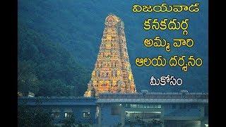Amazing View of Sri Kanaka Durga Temple, Indrakeeladri, Vijayawada, Andhra Pradesh, India|Akshay TV