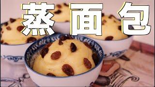 家庭版创新蒸面包!简单,零失败!松软美味,蒸的不上火#跟我一起下厨|Cook#WithMe|Steamed bread|Chinese bread
