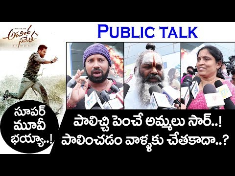 Aravinda Sametha Public Talk at IMAX | Jr NTR | Trivikram | Telugu Latest Movie Review & Response