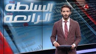 السلطة الرابعة | 27 - 01 - 2020 | تقديم اسامة سلطان | يمن شباب