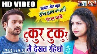 Has Jhan Pagli Fas Jabe | Tukur Tukur | Chhattisgarhi Film | Man Qureshi | Satish Jain | Anikriti