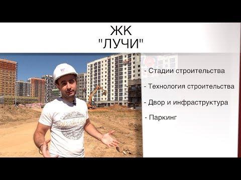 Жк лучи видео обзор июль 2017