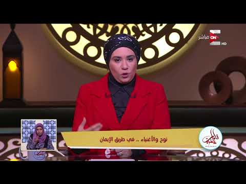 قلوب عامرة - نوح والأغنياء.. في طريق الإيمان  - 19:22-2018 / 8 / 7