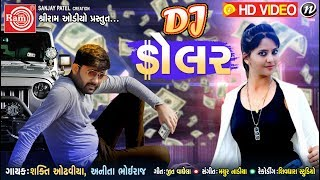 Dj Dollar ||Shakti Odhaviya ||Latest New Gujarati Dj Nonstop 2018 ||Full HD