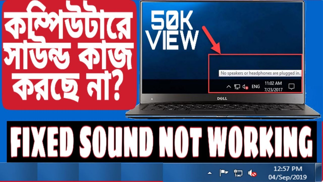 Computer Sound Not Working Tutorial 2019 | কম্পিউটারের
