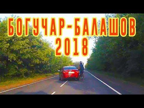 Трасса Богучар (М4)-Балашов 15 июня 2018
