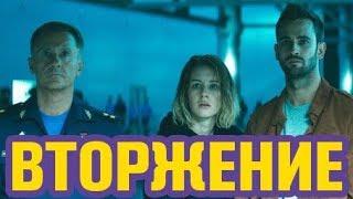 ВТОРЖЕНИЕ | Обзор фильма 2020 | Фёдор Бондарчук