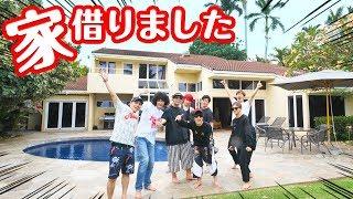 ハワイに家借りました!!!! thumbnail