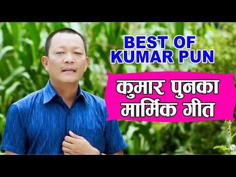 Kumar Pun and his best Dohori Songs || गायक कुमार पुन का उत्क्रिस्ठ श्रीजना हरु एकै ठाउमा
