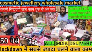 Branded Cosmetics Wholesale Market ||cosmetic and jewellery wholesale market in sadar bazaar