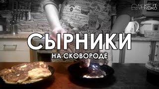Как приготовить сырники на сковороде I рецепт MIYBCooking #7