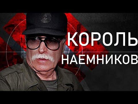Интересная история / Боб Денар. Король наемников.