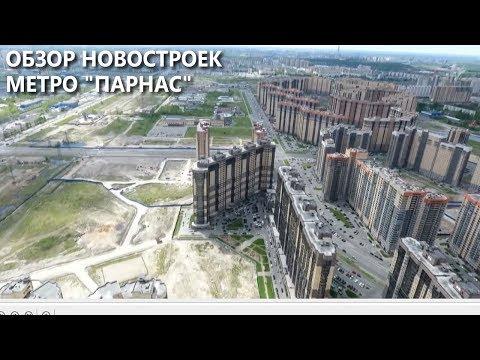 Обзор новостроек в районе метро Парнас - Санкт Петербург (Северная Долина) | По-стройкам