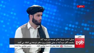 MEHWAR: Sayed Abad Tribal Elders Demands Discussed