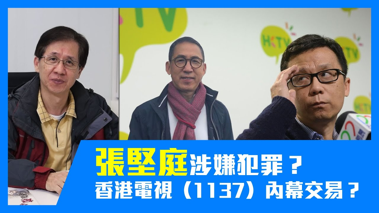 張堅庭涉嫌犯罪?有冇同王維基香港電視(1137)內幕交易?【志華深度談 #02】 - YouTube
