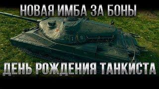 НОВАЯ ИМБА ЗА БОНЫ В WOT 2020 ДЕНЬ РОЖДЕНИЯ ТАНКИСТА - ПОДАРОК ОТ WG НОВАЯ ИМБА СССР world of tanks